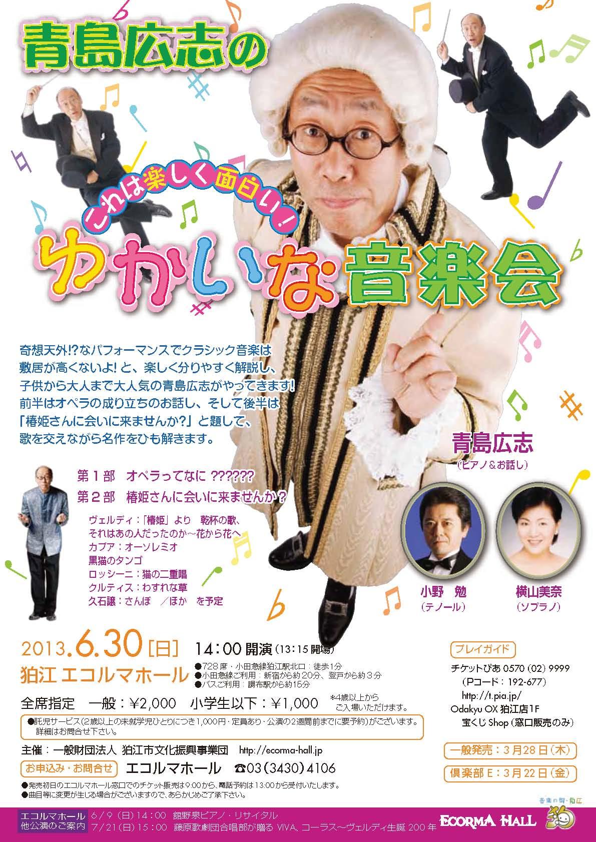 青島広志コンサート