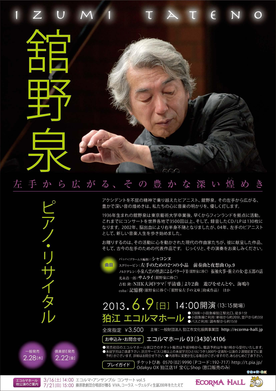 舘野泉2012