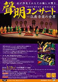 聲明コンサート ~ 仏教音楽の世...