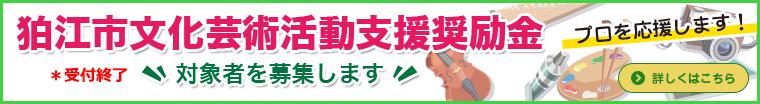 狛江市文化芸術活動支援奨励金対象者募集のお知らせ